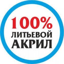 100% литьевый акрил - преимущества