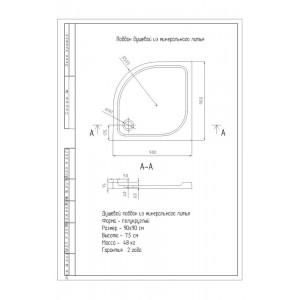 Душевой поддон из минерального литья Акватек 1/4 круга, радиус 50см